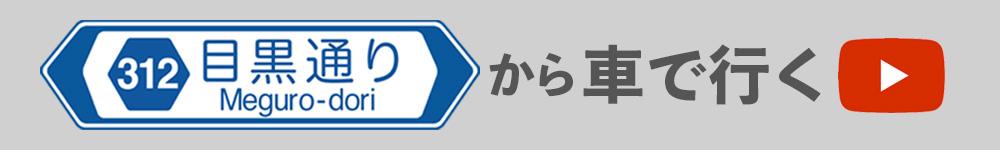 【動画で解説】目黒通りからiR世田谷へ車での行き方