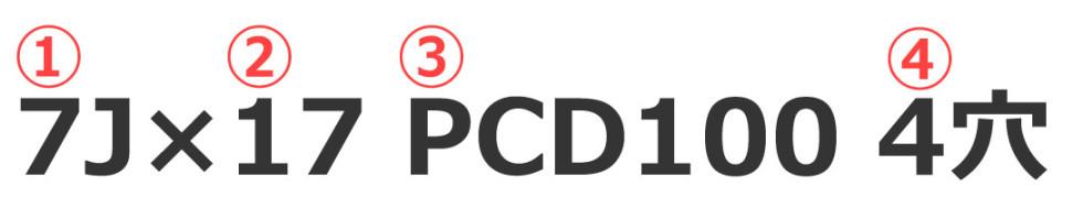 7J × 17 PCD100 4穴