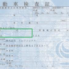 【永久保存版】ローバーミニの型式、車台番号を徹底分解!