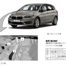BMWミニ リコールについて[2017.2.6]