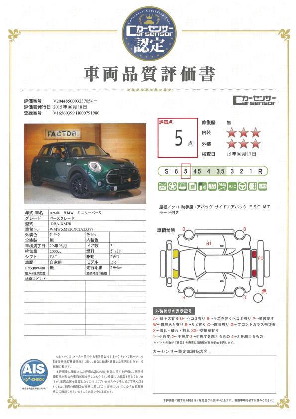F56s緑