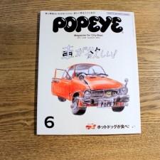 【最初の一台としてミニを選ぶなら、この店に】雑誌POPEYE にiRが掲載されました!