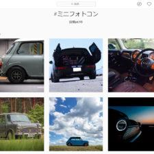 【本日締め切り!】instagram「LIFE with MINI」フォトコンテスト
