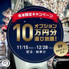 年末限定【お好きなオプション10万円分選び放題】キャンペーンスタート!